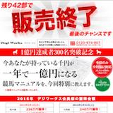 一億円稼ぐ競馬投資法の口コミ・評判・評価