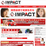 IMPACT(インパクト)の口コミ・評判・評価
