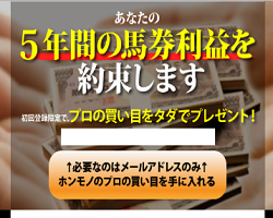 JBL-日本馬券師連盟-(ニホンバケンシレンメイ)の口コミ・評判・評価