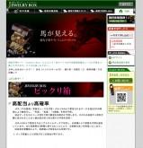 JEWELRYBOXの口コミ・評判・評価