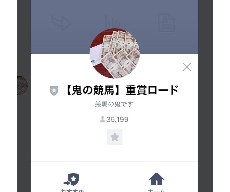 【鬼の競馬】重賞ロードの口コミ・評判・評価