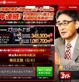 勝馬の栞の口コミ・評判・評価