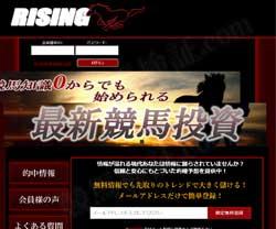 RISINGの口コミ・評判・評価
