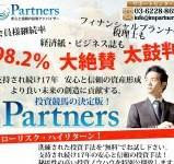 Partnersの口コミ・評判・評価