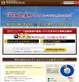 WINNING RUN(ウイニングラン)の口コミ・評判・評価
