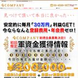 COMPANY(カンパニー)の口コミ・評判・評価