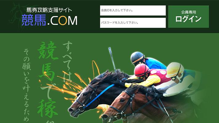 競馬.COMの口コミ・評判・評価