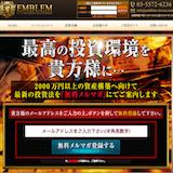 EMBLEMの口コミ・評判・評価