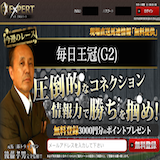 EXPERT(後藤式 馬券塾)の口コミ・評判・評価