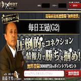 EXPERT(後藤式 馬券塾)(エクスパート)の口コミ・評判・評価