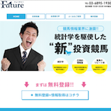 Future(フューチャー)の口コミ・評判・評価