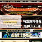 競馬劇場-KEIBA GEKIJO-の口コミ・評判・評価