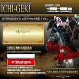 ICHI-GEKI 一撃の口コミ・評判・評価