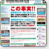 アクセスミリオン倶楽部の口コミ・評判・評価