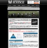 JUSTICEの口コミ・評判・評価