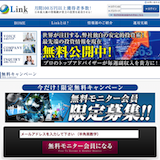 Link(リンク)の口コミ・評判・評価