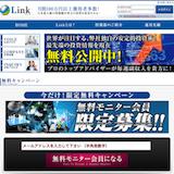 Linkの口コミ・評判・評価