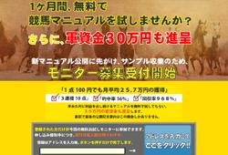 競馬マニュアルお試しの口コミ・評判・評価