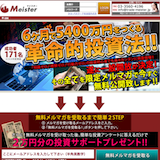 Meister(マイスター)の口コミ・評判・評価