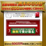 競馬黙示録の口コミ・評判・評価