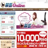 競馬オンラインの口コミ・評判・評価