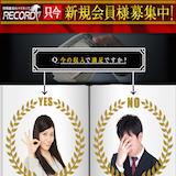 RECORDの口コミ・評判・評価