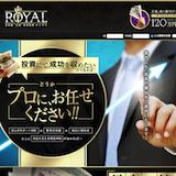 ROYAL(ロイヤル)の口コミ・評判・評価