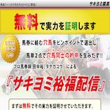 サキヨミ競馬の口コミ・評判・評価
