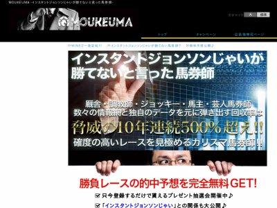 MOUKEUMA (儲け馬)の口コミ・評判・評価