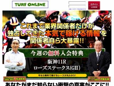 TURF ONLINE(ターフオンライン)の口コミ・評判・評価