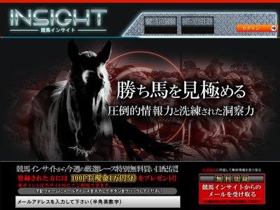 競馬インサイトの口コミ・評判・評価