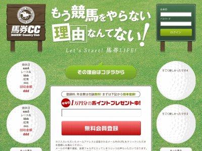 馬券CC(馬券カントリークラブ)の口コミ・評判・評価
