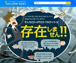 MILLION BOAT(ミリオンボート)の口コミ・評判・評価
