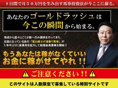 富山修士の鬼斬り馬券の口コミ・評判・評価