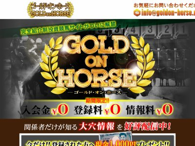 GOLD ON HORSE(ゴールドオンホース)の口コミ・評判・評価