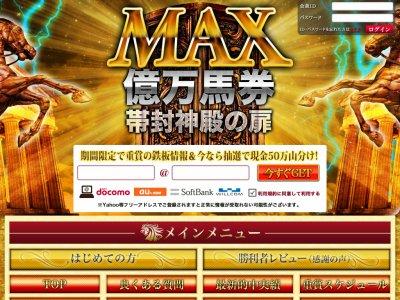 MAX億万馬券 帯封神殿の扉の口コミ・評判・評価
