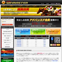 競馬WINMASTERの口コミ・評判・評価