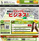 競馬アシストの口コミ・評判・評価