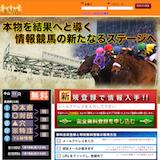 競馬CROWNの口コミ・評判・評価