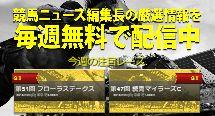 競馬情報局の口コミ・評判・評価