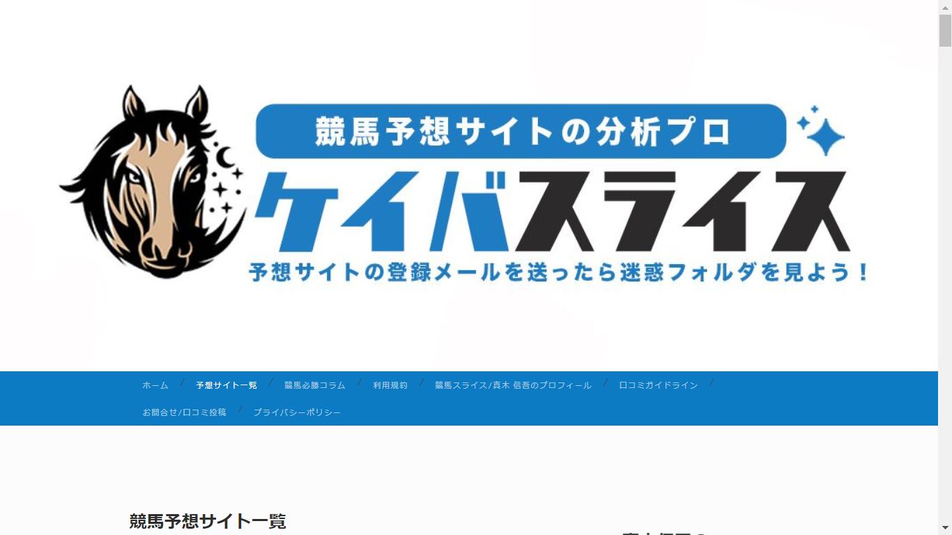 競馬予想サイトの分析プロ競馬スライスの口コミ・評判・評価