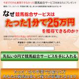 競馬総合サービス無料プレゼントの口コミ・評判・評価