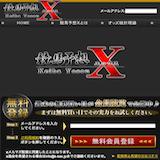 競馬予想X(ケイバヨソウエックス)の口コミ・評判・評価