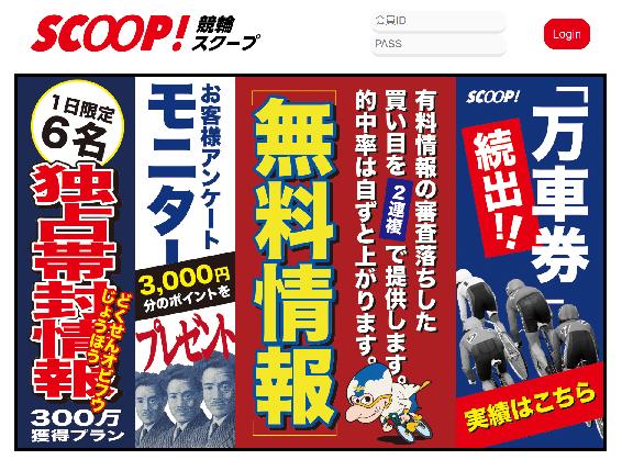 競輪SCOOP(競輪スクープ)の口コミ・評判・評価