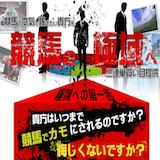 競選會の口コミ・評判・評価