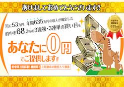 金の鞍の口コミ・評判・評価