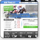 競馬NEXT(ケイバネクスト)の口コミ・評判・評価