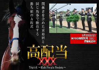 高配当XXXの口コミ・評判・評価