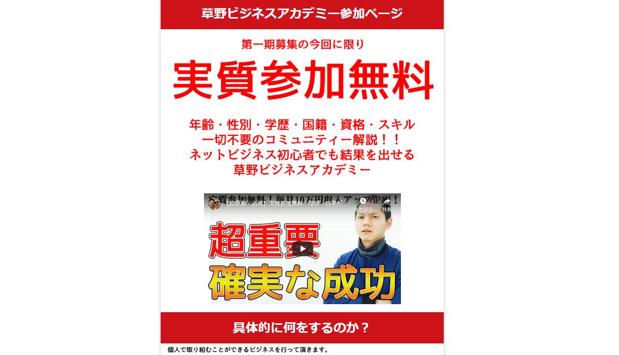 草野ビジネスアカデミーの口コミ・評判・評価