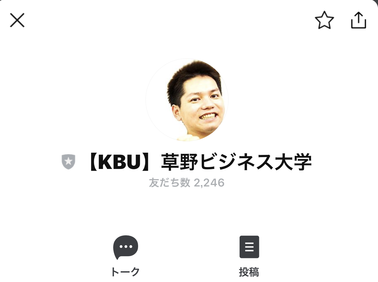 【KBU】草野ビジネス大学(クサノビジネスダイガク)の口コミ・評判・評価